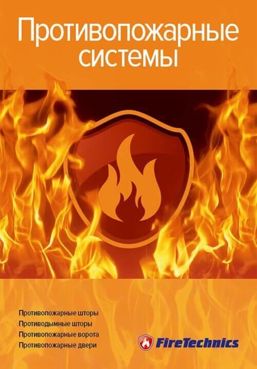 Противопожарные системы разработала брошюру 2015 г. по противопожарной продукции