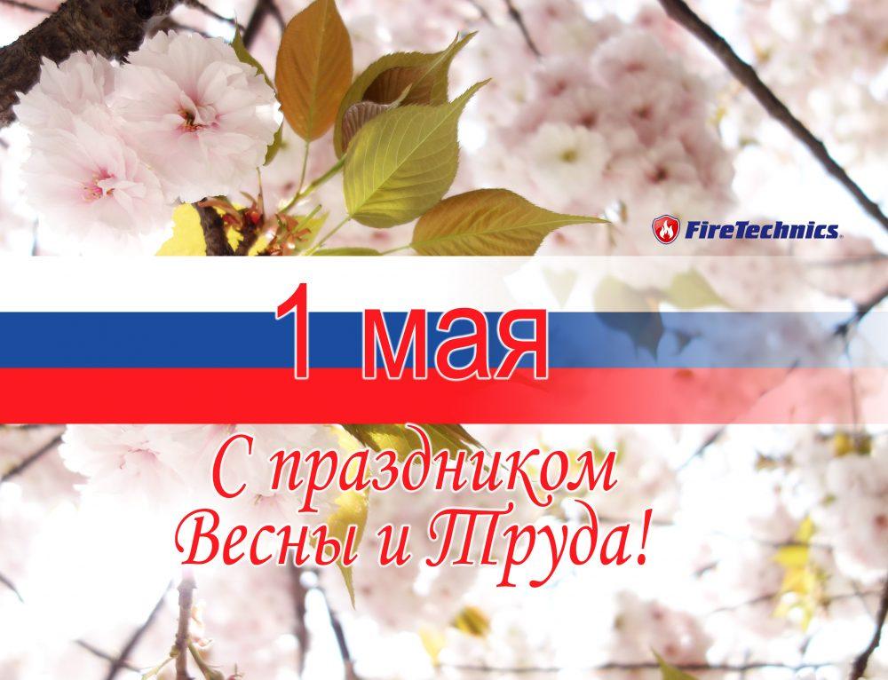 С  праздником весны и труда, 1 мая!