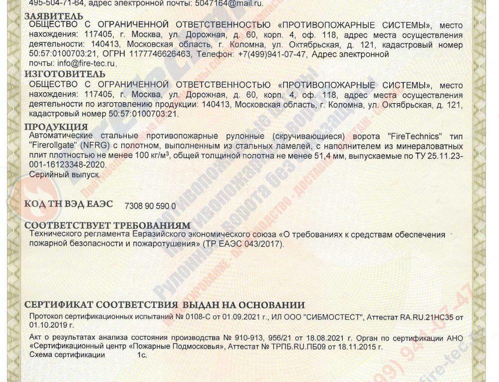 Получен сертификат соответствия ЕАЭС RU С-RU.ПБ09.В.00007/21